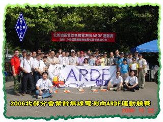 ARDF獵狐測向研習活動(北部分會)