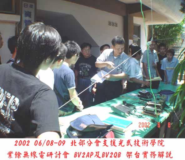 支援光武技術學院無線電研習(北部分會)