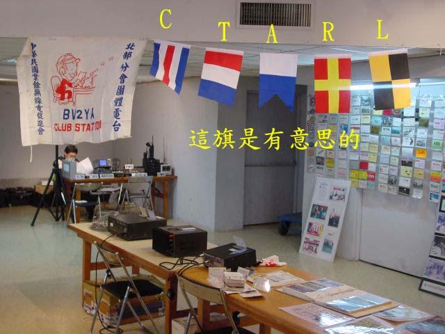 業餘無線電展及政令宣導(北部分會)